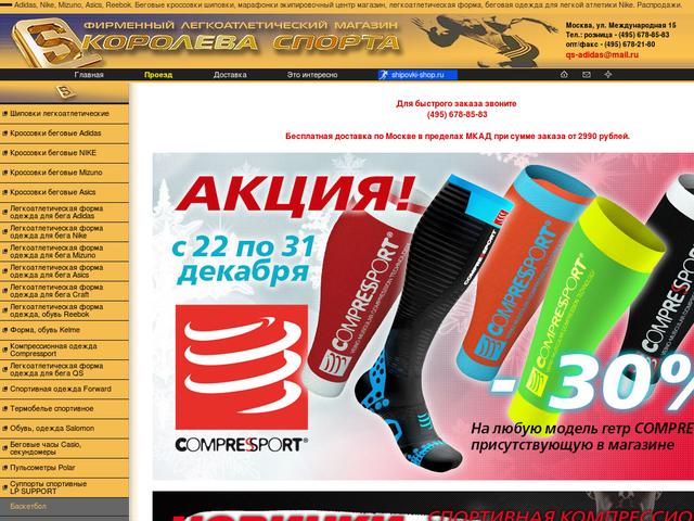 0299dd60 ... Polar, Salomon, Nike, Reebok New Balance, легкоатлетическая форма,  экипировка для бега, обувь одежда для легкой атлетики, спортивная одежда  Adidas.