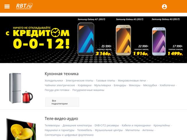 Рбт Ру Интернет Магазин Тюмень
