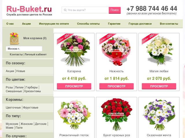 Доставка цветов по москве россии и всему миру москва