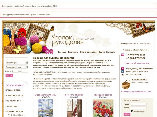 Все для шитья и рукоделия:Вышивки крестом, гладью, бисером, лентами. http://www.ugolokrukodeliya.ru.