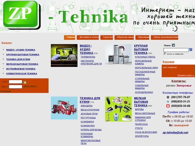 Zp tehnika интернет магазин электроники