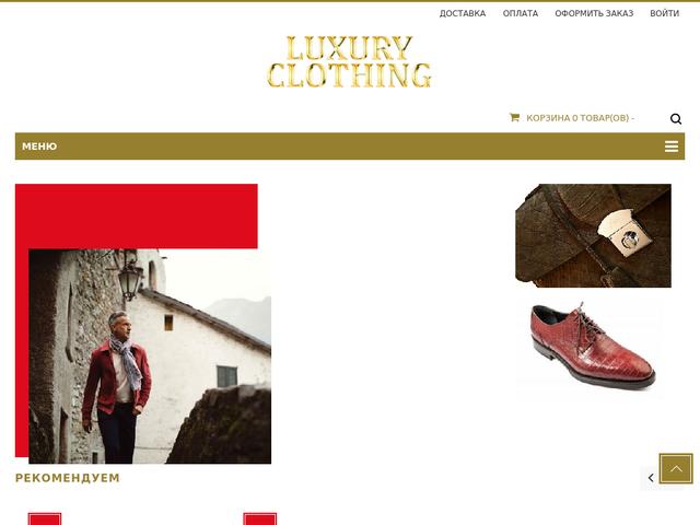 Эксклюзивная брендовая одежда доставка