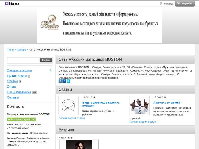 Интернет магазин одежды наложенным платежом Самара