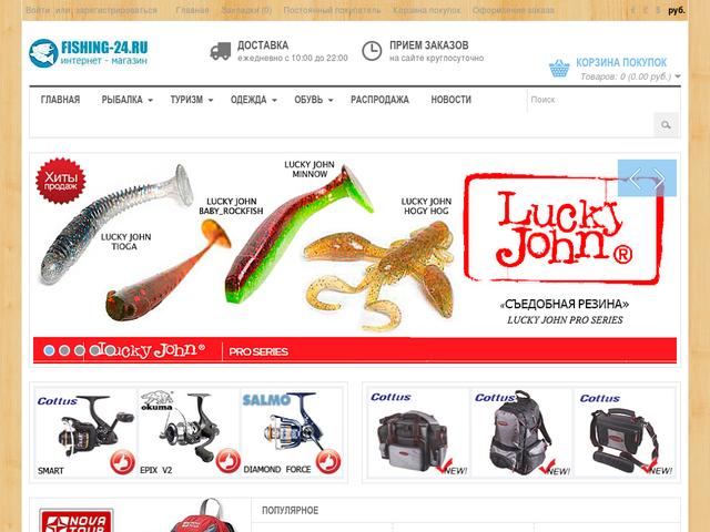 рыболовный магазин интернет магазин fish