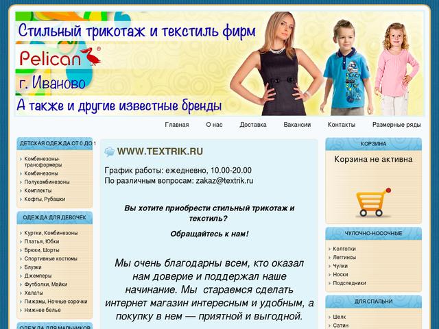 Иваново Где Купить Одежду