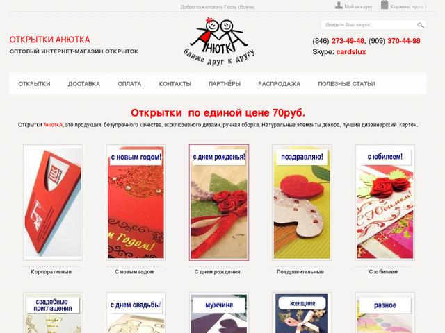 Интернет магазины открыток