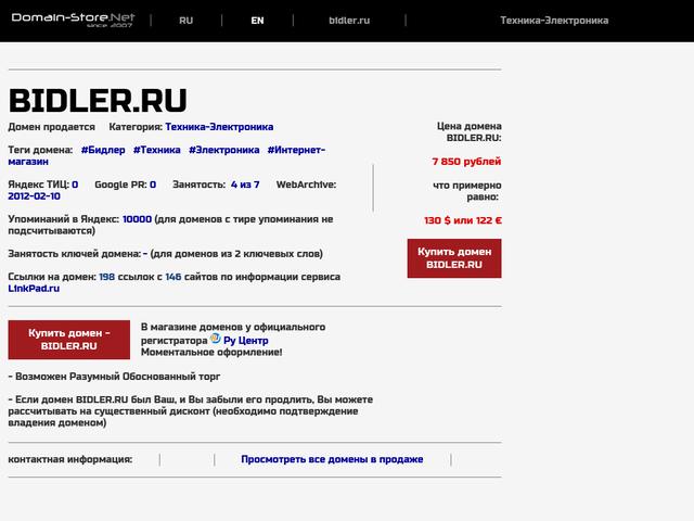 c1deb220f61 Ростовский интернет-магазин Бидлер точка ру. Онлайн-гипермаркет по продаже  бытовой и компьютерной техники