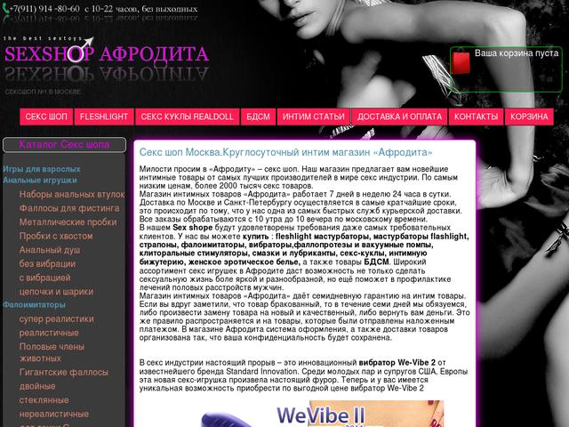 Интернет секс шоп Афродита рад предложить для жителей Санкт-Петербурга