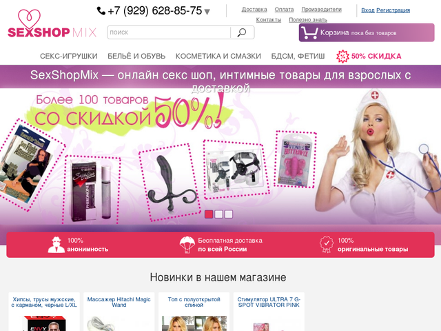 секс шоп интернет магазин