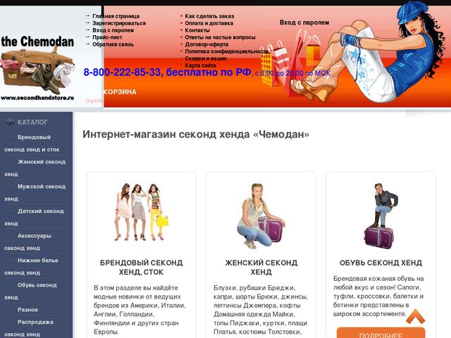 Секонд Чемодан Интернет Магазин