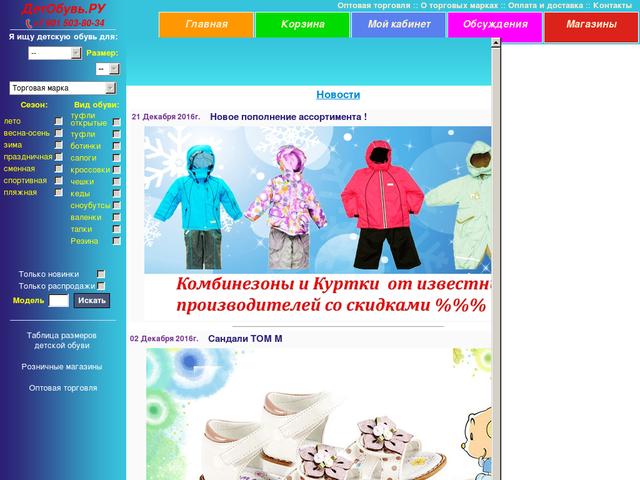 Детская обувь Бамбини | Интернет-магазин детской