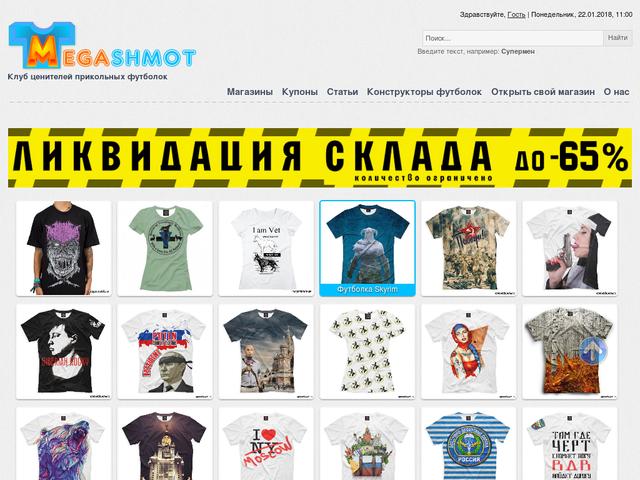 e37cc830634ab Интернет-магазин Megashmot.ru: обзор, отзывы, акции и распродажи