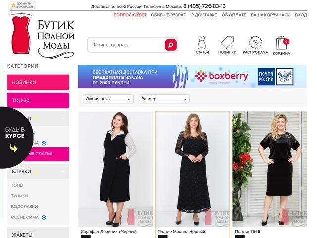 fc7a7a134b5 Интернет-магазин. Бутик Полной Моды — женская одежда больших размеров