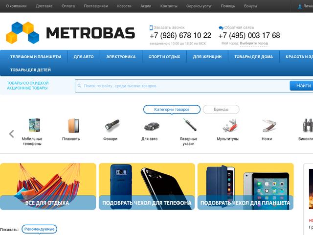 cd71a621b782 Интернет-магазин торгующий телефонами и аксуссуарами без наценки на товар  по оптовым ценам. Самые низкие цены в России! www.metrobas.ru.