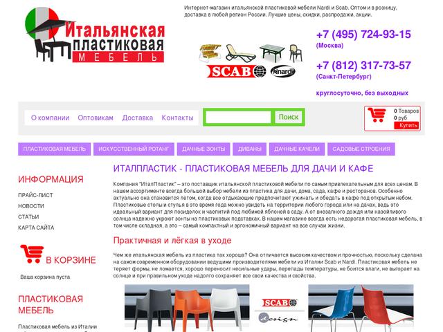 d5aabf212 Компания ИталПластик предлагает купить пластиковую мебель из Италии через  интернет-магазин или оптом самовывозом с нашего склада.