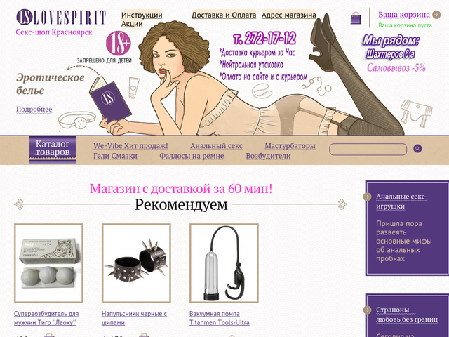 Красноярский интернет магазин интим товаров и эротического белья. http://lo