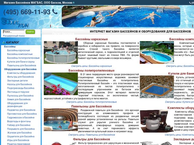 5878848a1ecd6 Интернет-магазин MagBas — магазин бассейнов и оборудования для бассейнов