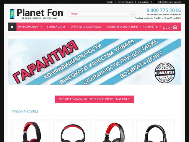 d2b1c2ce Интернет-магазин Planetfon.ru: обзор, отзывы, акции и распродажи