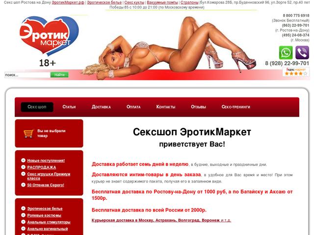 Посетите секс шоп города Ростов на Дону www. ErosMarkt.ru. Здесь вы