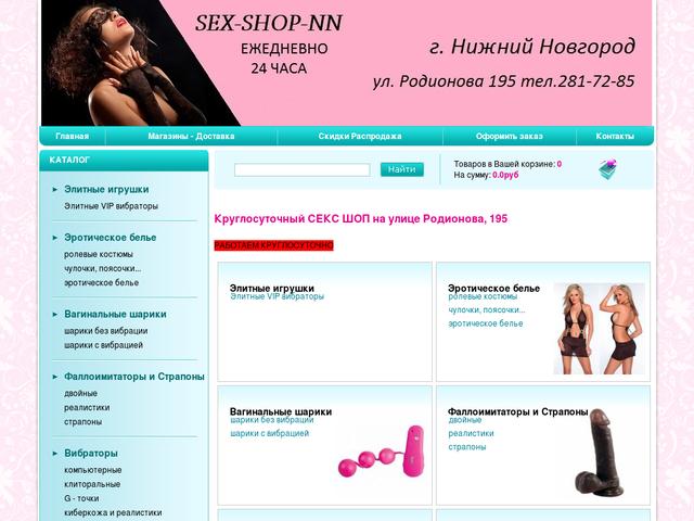 seks-shopi-adresa-nizhniy-novgorod