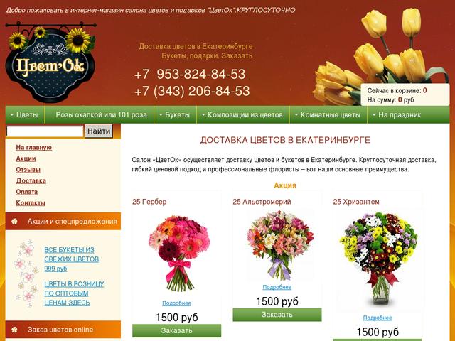 Служба доставкой цветы екатеринбург отзывы, цветов