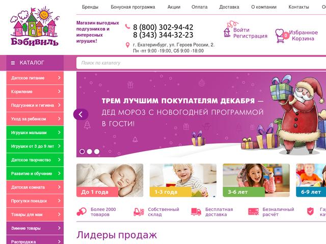 Магазин Памперсом С Бесплатной Доставкой