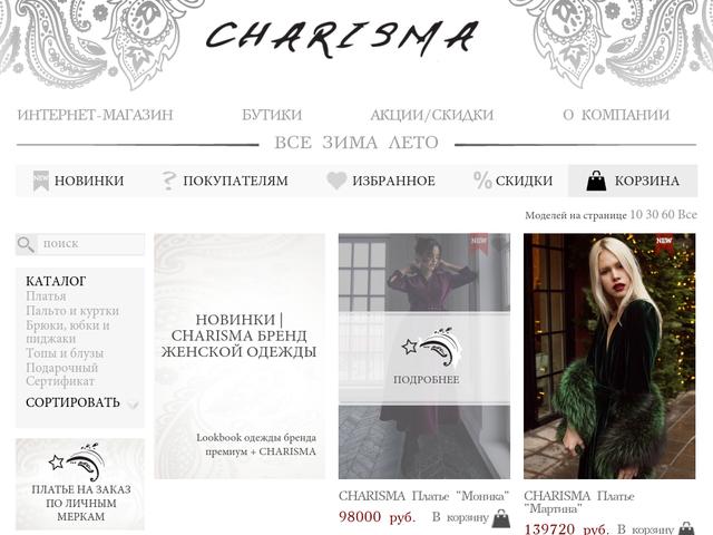 ebae6ca3d12 Интернет магазин дизайнерской одежды от бренда CHARISMA. Женская одежда  класса люкс и премиум. Пальто и шубы