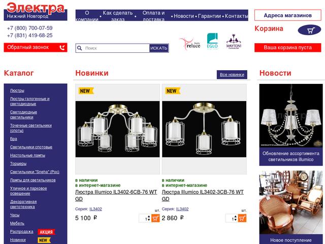 1c0283289b550 Shop.electra.ru — интернет-магазин светильников и люстр (Мск, Спб, Екб,  Казань, НН)