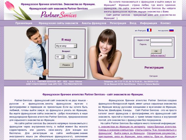 во сайт францию знакомства