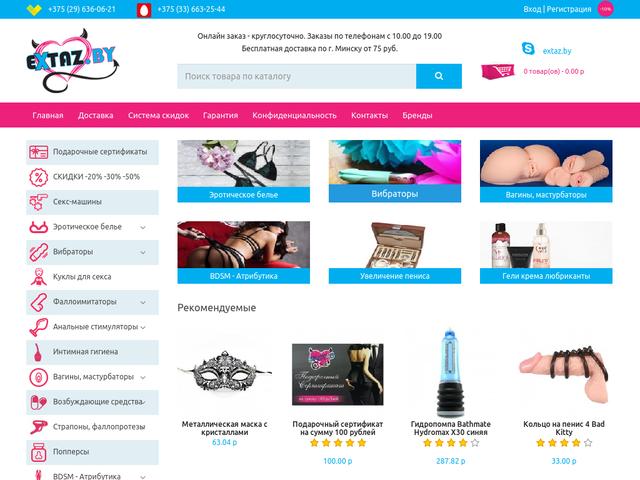 Интернет-магазин Gallery6. by осуществляет продажу товаров интимного назнач