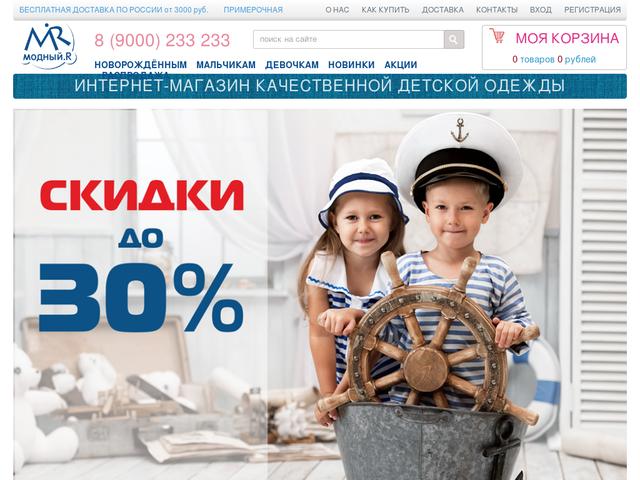 Онлайн магазин детской одежды дешево