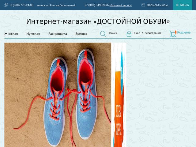 4d9cca097 Интернет-магазин Obuv-nsk.com: обзор, отзывы, акции и распродажи