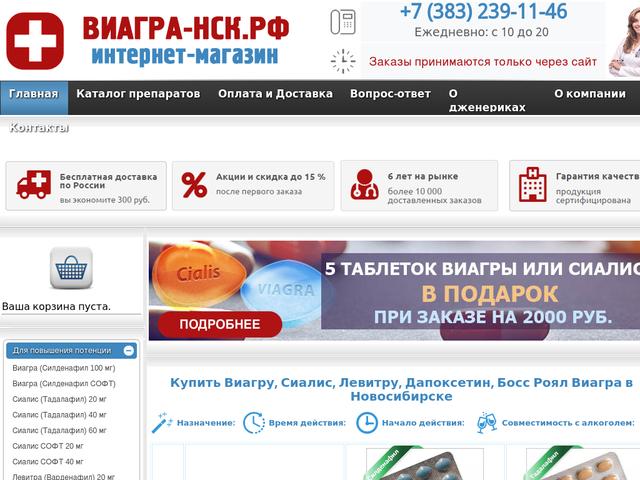 Аптека с бронированием лекарств по Москве  сеть аптек