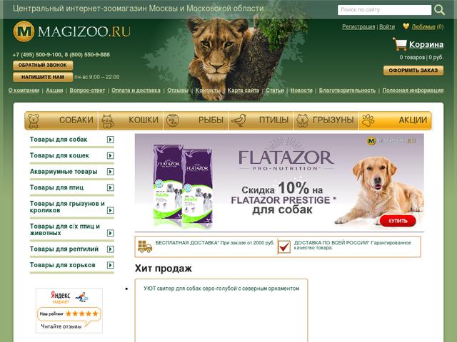 Magizoo Интернет Магазин Для Животных Москва