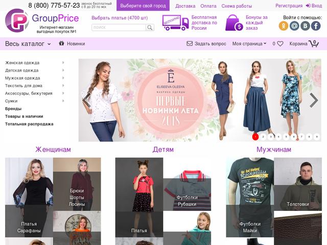 23178d1763c Групповая цена — интернет-магазин одежды