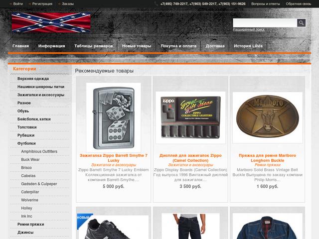 e36a302a6ba Amerikan-brend — интернет-магазин мужской одежды из Америки