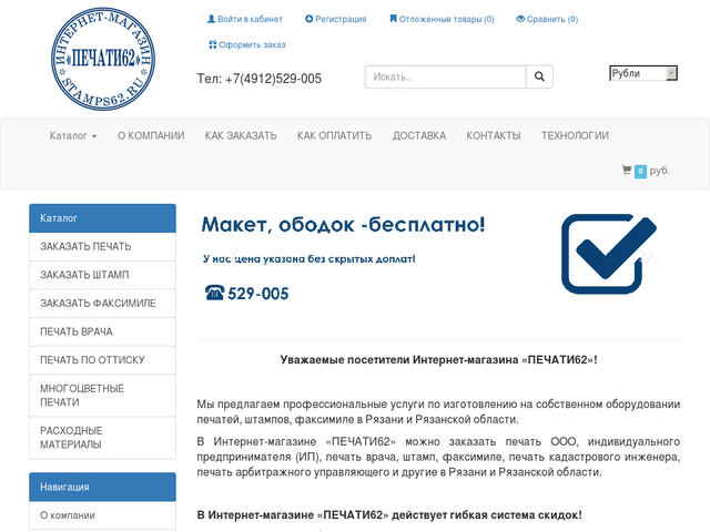 36cb2c2b9185 Интернет-магазин «Stamps62.ru — интернет-магазин печатей, штампов и ...