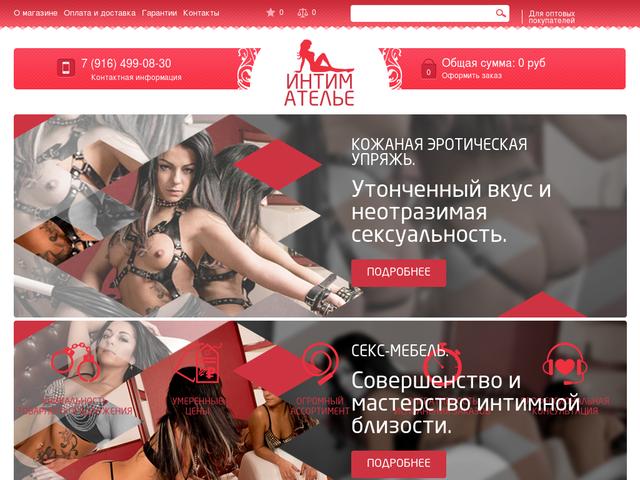 Интернет-магазин «Интим-Ателье»: информация и отзывы на ...: http://www.shoptop.ru/shop-3506-intim-atele.html