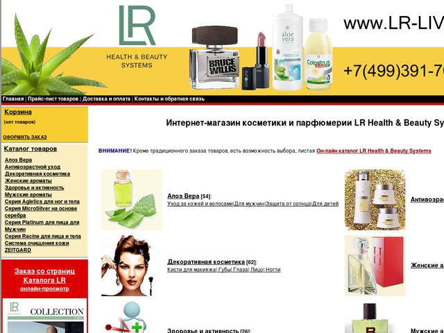 Отзывы Интернет Магазин Красота И Здоровье
