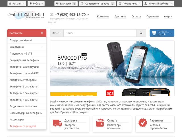 acd1bd5a2ee Интернет-магазин Китайских телефонов осуществляет доставку со склада в  России. В продаже — защищенные телефоны