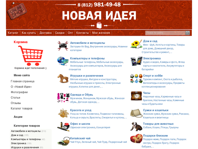 c1f14411a4d0 Новая Идея — интернет-магазин оригинальный подарков и необычных товаров  (Санкт-Петербург)