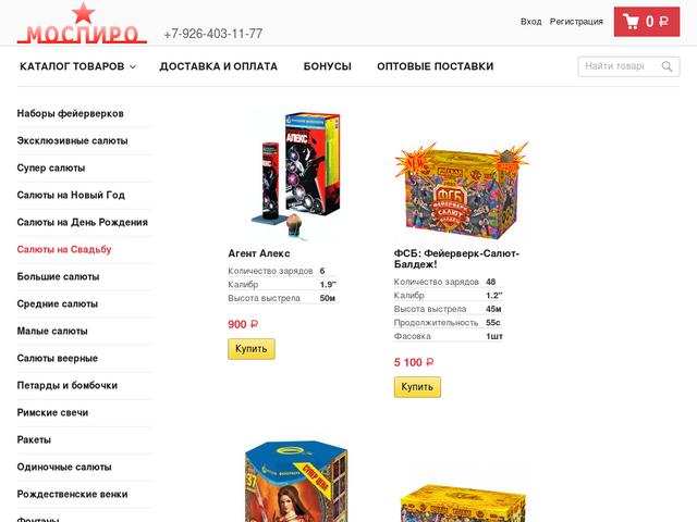 Купить петарды, корсары в интернет магазине с бесплатной