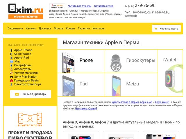 57f9869ef5e9a Интернет-магазин Perm.oxim.ru: обзор, отзывы, акции и распродажи