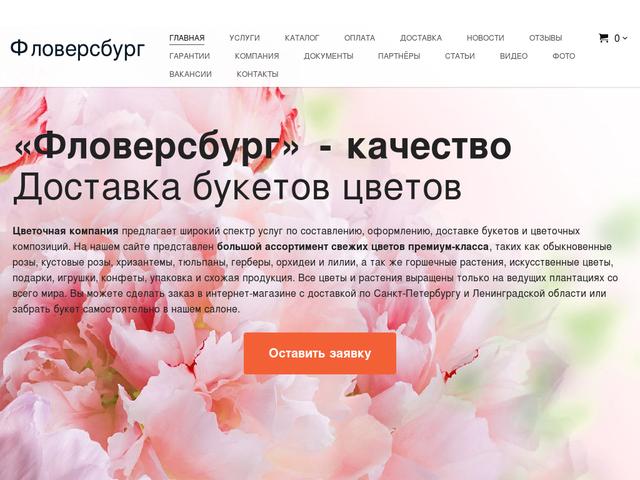 sankt-peterburg-magazini-tsvetov