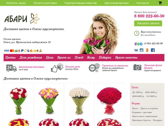 Цветы, магазин цветов в омске с доставкой