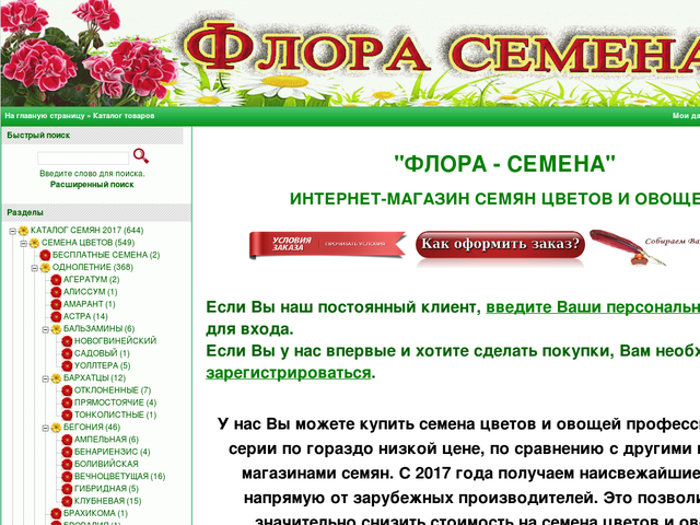 Соло 7910 Интернет Магазин Цветы