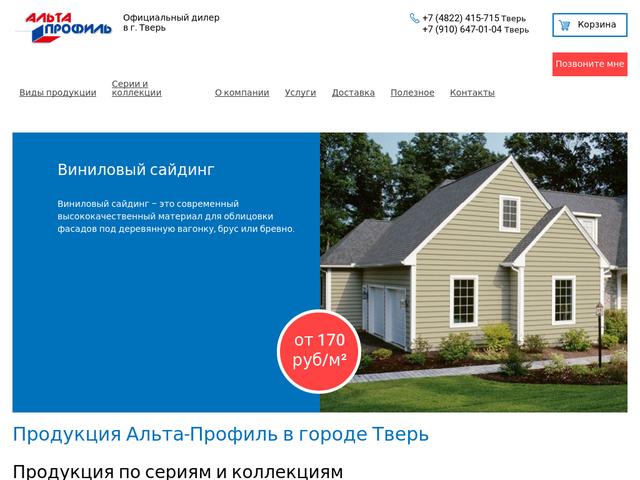 9ac96ded232f7 Аlta-tver.ru — интернет-магазин качественного винилового сайдинга (Тверь)