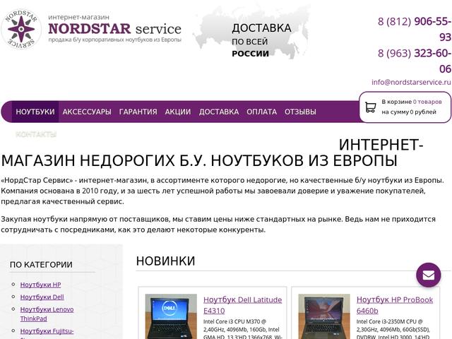 a512b02d «НордСтар Сервис» — интернет-магазин, в ассортименте которого недорогие, но  качественные б/у ноутбуки из Европы. Компания основана в 2010 году, ...