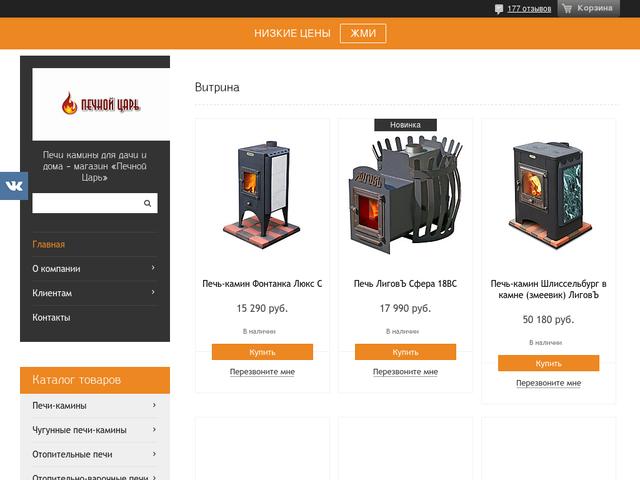 Интернет магазин печи дымоходы для дачи дымоход печи отопления на дровах