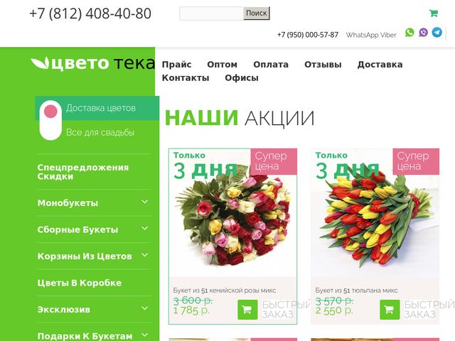 zakazat-tsvetov-cherez-internet-s-dostavkoy-spb